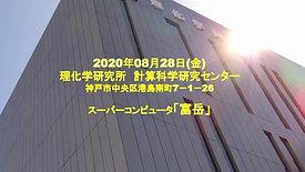 スーパーコンピュータ「富岳」