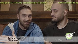 """""""СкандаУ"""""""