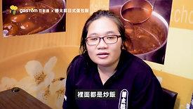 勝太郎日式蛋包飯