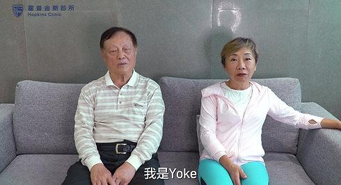 【霍普金斯見證人】Yoke先生 / 卡特+SIS治療 遠離退化性關節炎