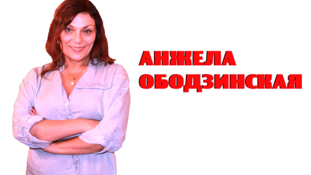 Angela Obodzinskaya