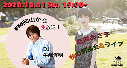 FM岡山presents  南壽あさ子 秋の朗読会&ライブ