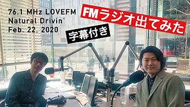 LOVEFM出演をフル字幕で!