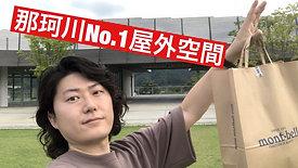 那珂川おすすめ建築『五ケ山クロスベース』