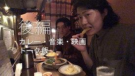 カレー好き暴走(トークメシ後編)