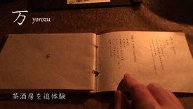バー探訪「万 yorozu」