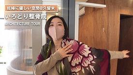 妊婦さんに優しい空間@久留米
