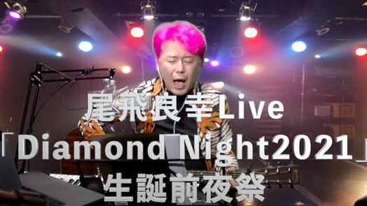 尾飛良幸Live「Diamond Night2021」生誕前夜祭