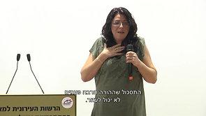 מירב, אמא של ירדן, בוגרת קבוצת רקפת