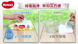 Huggies 濕紙巾網絡廣告