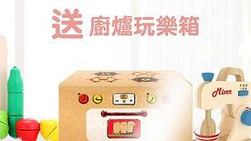 Huggies 廚爐玩樂箱網絡廣告