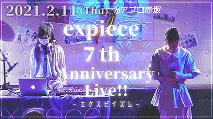 「expiece 7thANNIVERSARY LIVE!!〜エクスピイズム〜」