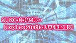 9/20(日)expiece Studio Live!!生配信