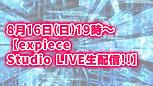 8/16(日)19:00〜expiece Studio Live!!生配信