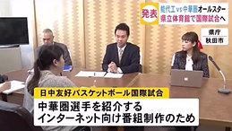 秋田テレビニュース