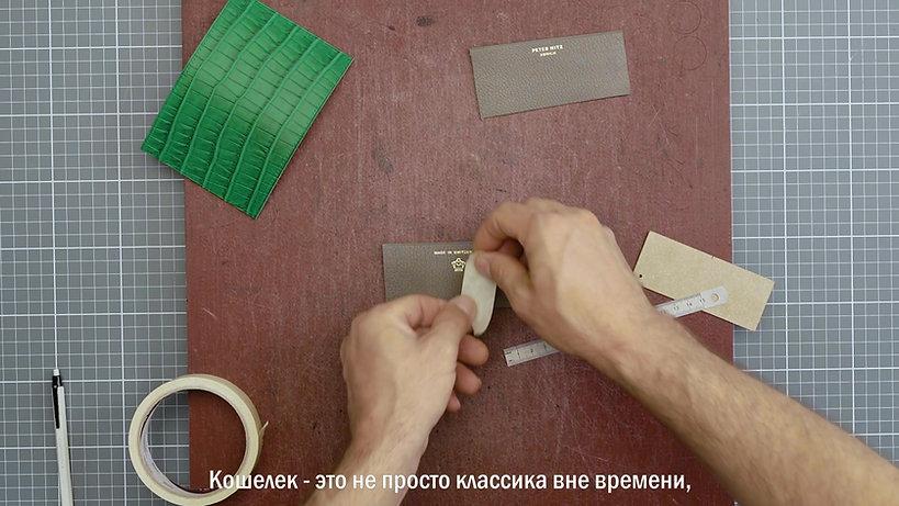 RU-TR-Leather-Card-Wallet