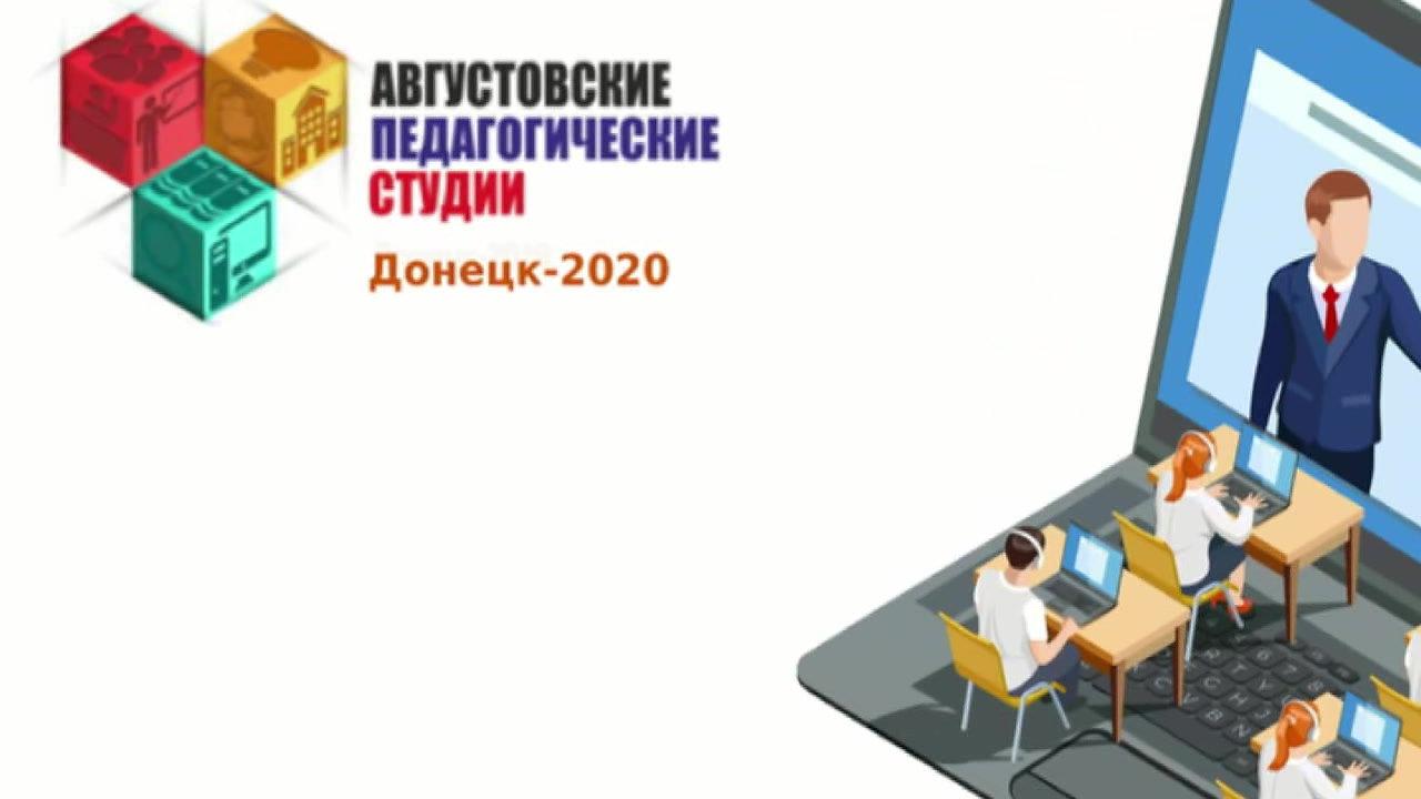 АПС - 2020