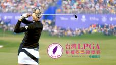 03-2019台灣裙襬搖搖LPGA