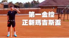 10-2019第一金控正新瑪吉斯盃全國網球團體錦標賽