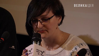 Відеодискусія: Право на історію в документальному кіно