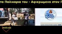 Aφιερωμένο στον Παναγιώτη Αποστολόπουλο του Ελληνικού Συντάγματος Α120Σ και τα Παλικάρια του