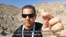 טיול בהרי אילת - בואו נכיר את סלע הגרניט