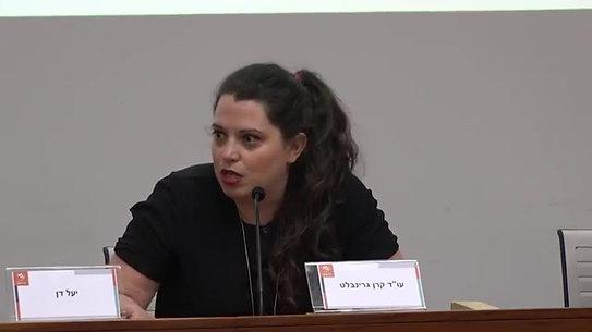 פאנל באוני׳ בר אילן לרגל 20 שנה לחוק למניעת הטרדה מינית