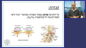 מילופטיה ורדיקולופטיה צווארית חלק ראשון - לחץ על חוט השדרה והשורשים הצרות תעלה ופריצות דיסק