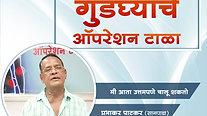Prabhakar Patkar_Sanpada