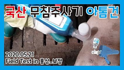 2020년 05월 21일 현장임상_체혈