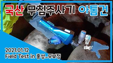 2021년 01월 12일 홍성 현장임상