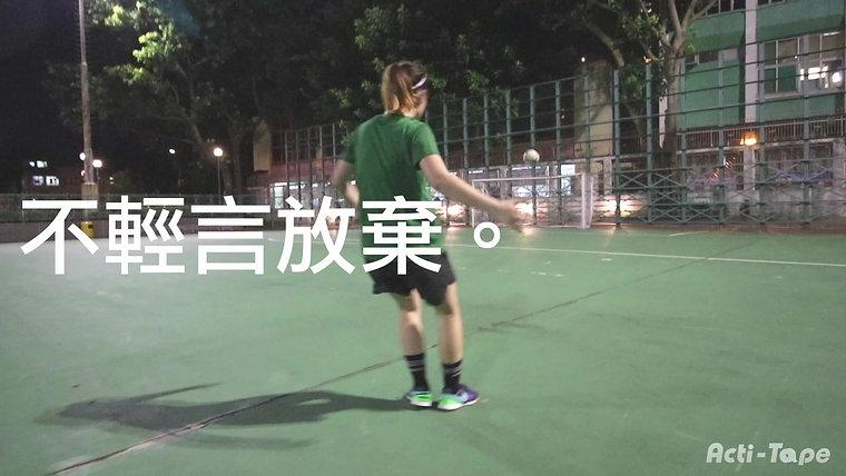 Acti-Tape #運動人生