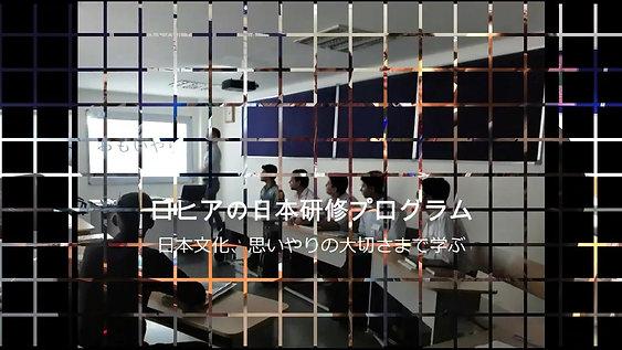 日本研修プログラム