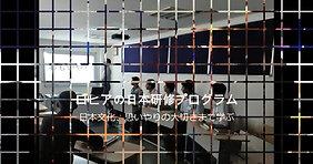 当社日本研修プログラム(JTP)紹介