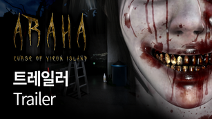 Araha : Curse of Yieun Island - Official Trailer (Upcoming)