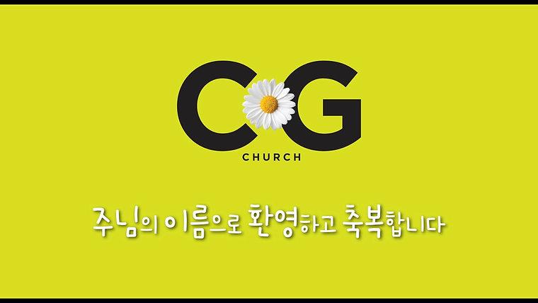 C&G 교회