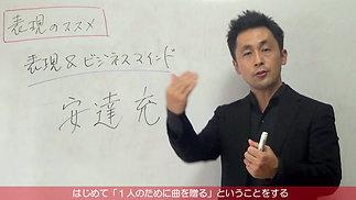 演劇LABOオンラインスクール講師紹介 【安達充先生】