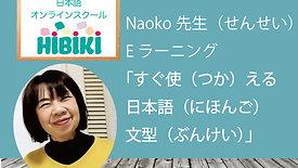 Naokoせんせい Eラーニング3 すぐ使(つか)える日本語(にほんご)文型(ぶんけい)「〜てあげます・〜てもらいます・〜てくれます」