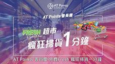 AT Points Member Fair (AT Points 會員慶)
