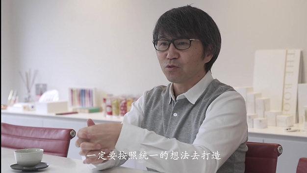 徳田祐司:品牌设计中的「一贯性」
