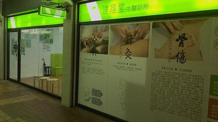 健福堂中醫診所
