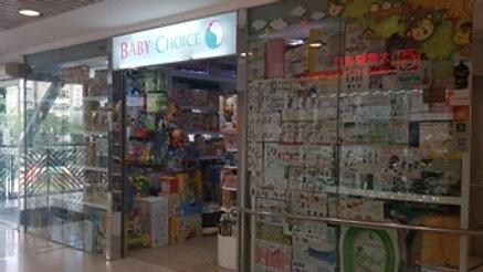 Baby Choice 母嬰用品專門店