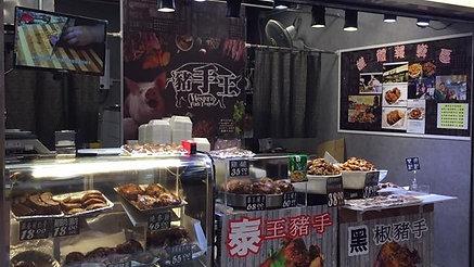 豬手王 豬手專門店
