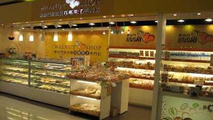 鯉魚門紹香園 The Walnut Shop
