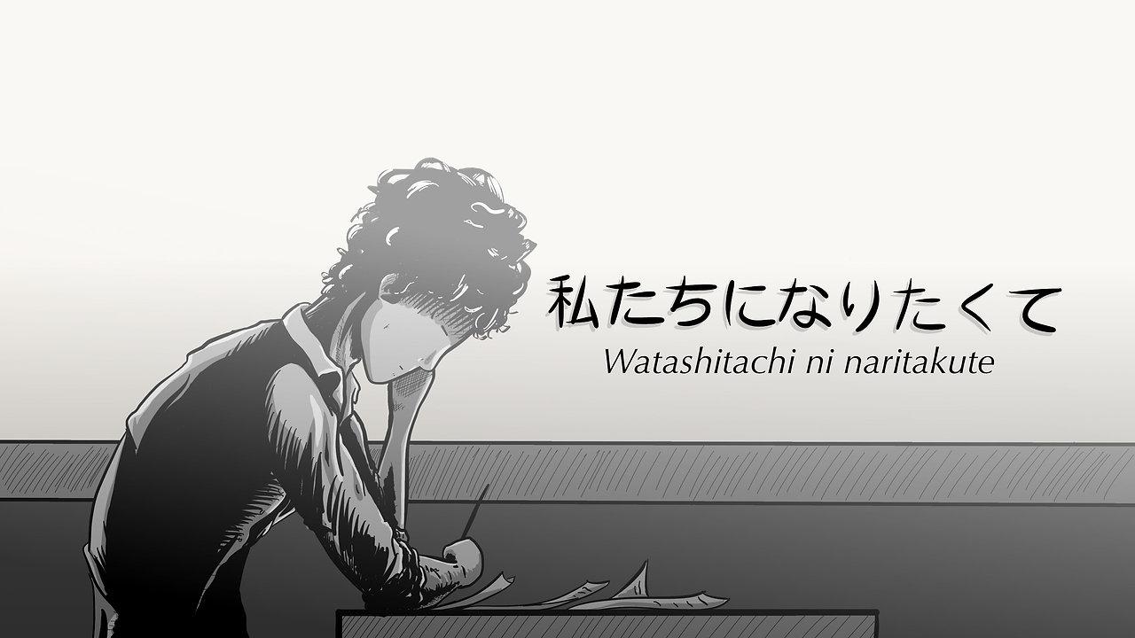 Watashi-Tachi Ni Naritakute