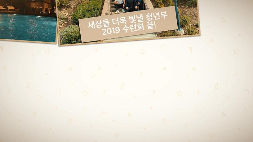 청년부수련회 및 연말 송년회 2019.12.23