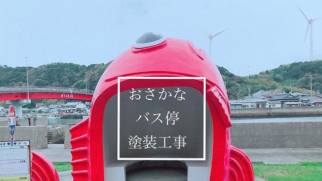 今泊バス停塗装工事動画