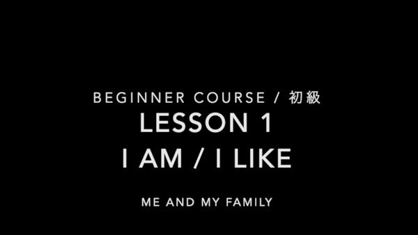 (初級) I am / I like