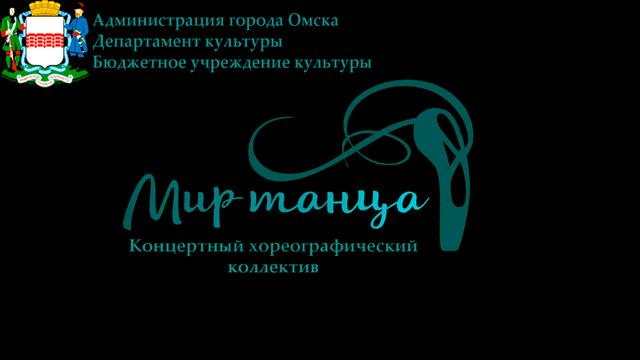 """Концертный хореографический коллектив """"Мир танца"""""""