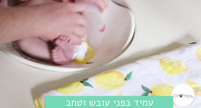 סרטון הסברה - אמבט כיור לתינוק